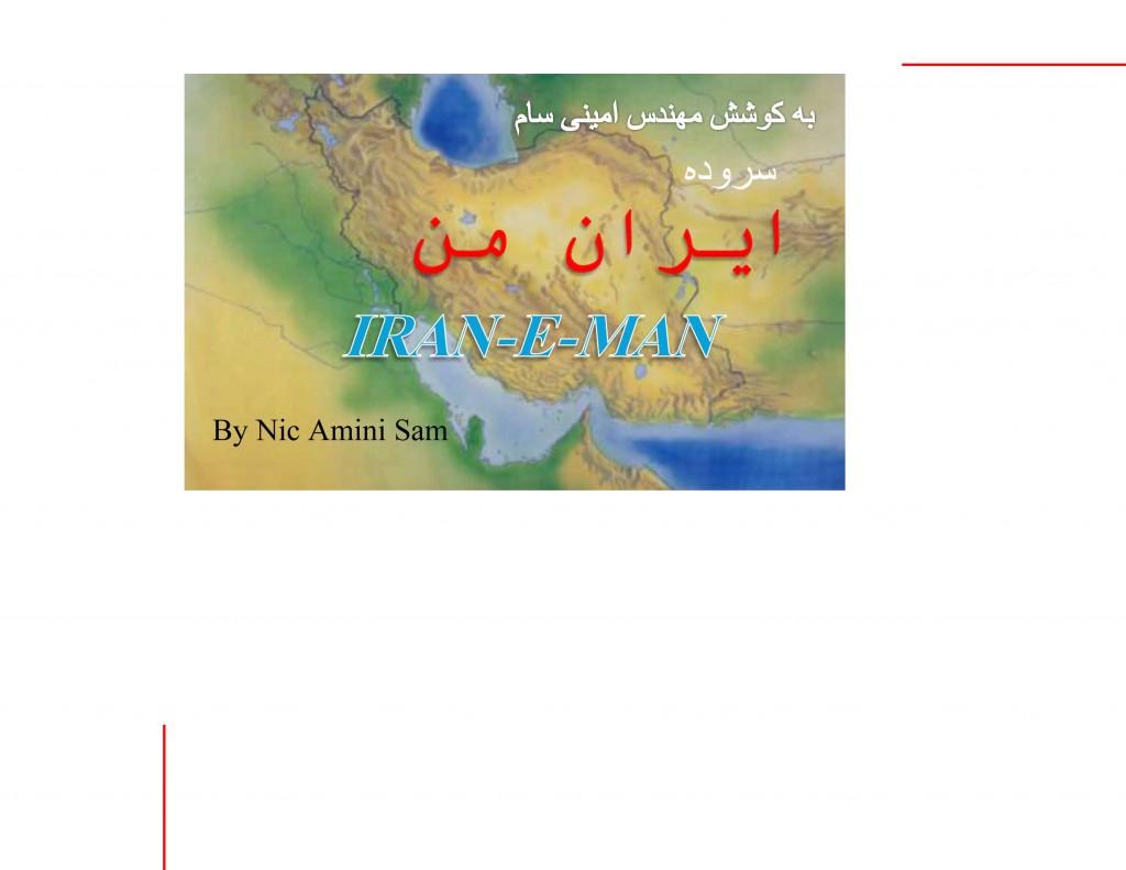 11--Iran-e-Man-web